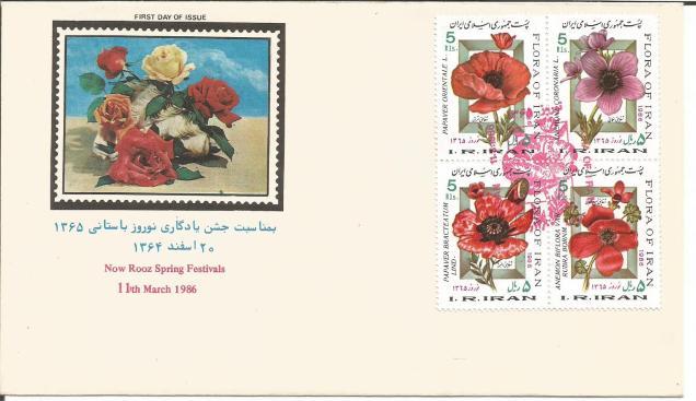IRAN NOWRUZ 86