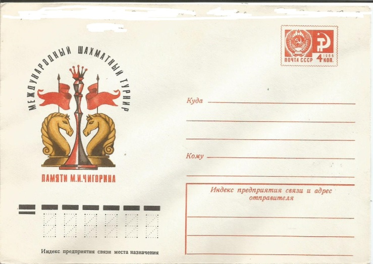 USSR CHESS 3