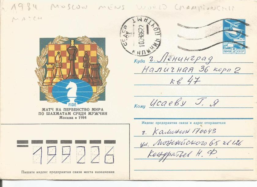 USSR CHESS 84