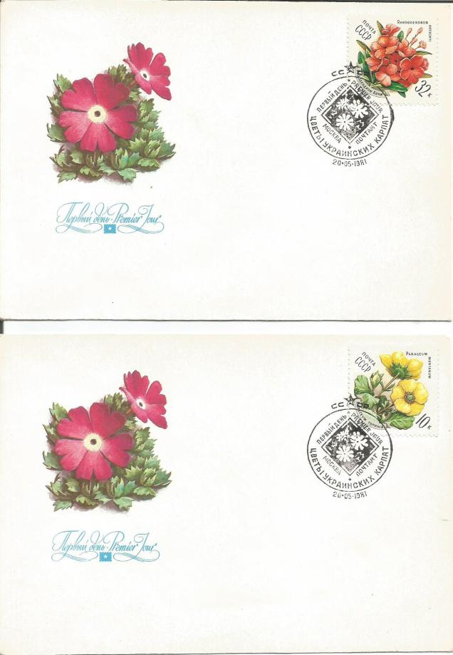 USSR FDC FLOWERS 1