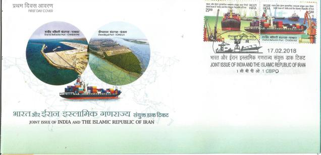 INDIA IRAN JOINT ISSUE  FDC