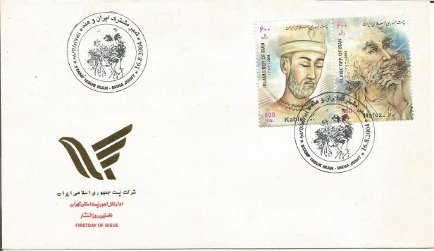 IRAN INDiIA JOINT ISSUE  FDC 2004