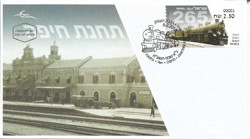 ISRAEL FDC ATM VALLEY RAILWAY 2018