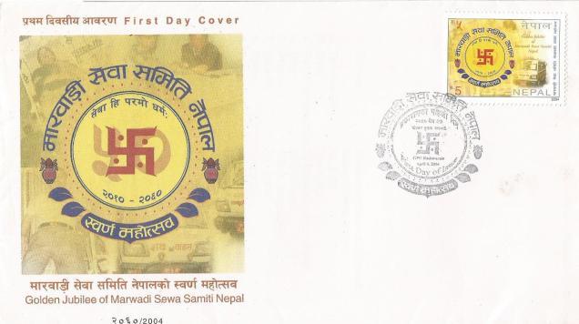 NEPAL MARWADI SEWA SAMITI