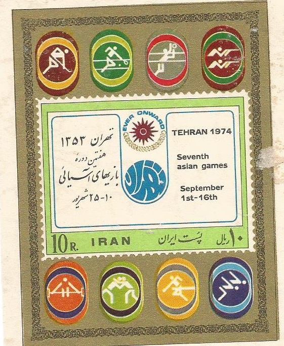 1974-asiad-ms-iran11.jpg