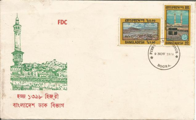 FDC BANGLADESH 1978