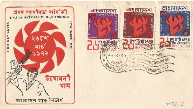 FDC BDESH IST ANNIVERSARY OF INDEPENDENCE