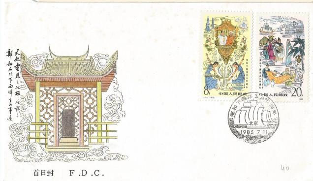 FDC CHINA ZHENG HE