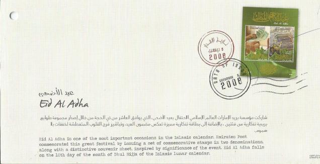 UAE 2008 EID