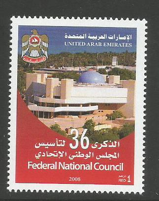 UAE 2008 FEDERAL NATIONAL COUNCIL STAMP