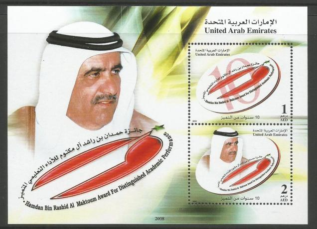 UAE 2008 HAMDAN BIN RASHID AWARD