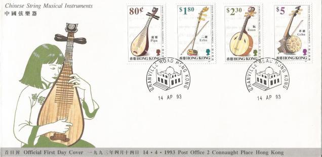 FDC HONG KONG MUSIC INSTRUMENTS