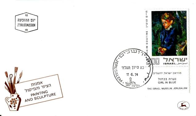 FDC ISRAEL PAINTING