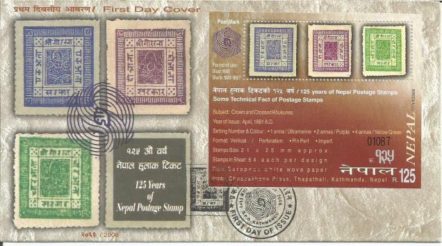 FDC NEPAL 125 YRSFIRST STAMP 2006 ms