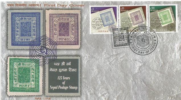 FDC NEPAL 125 YRSFIRST STAMP 2006