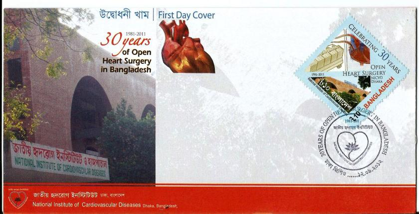 FDC BANGLADESH OPEN HEART SURGERY