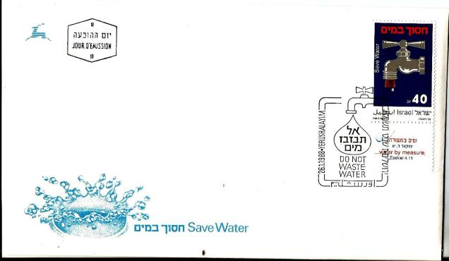 FDC ISRAEL SAVE WATER