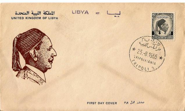 FDC LIBYA KING IDRIS