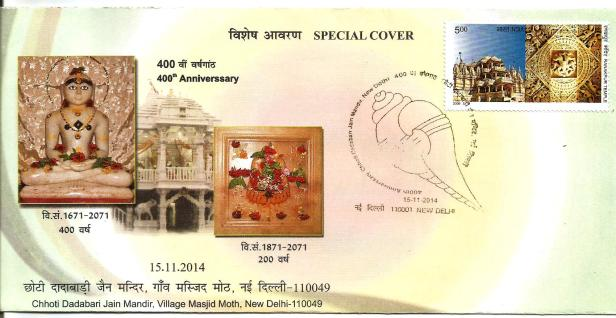 SPECIAL COVER JAINISM DELHI