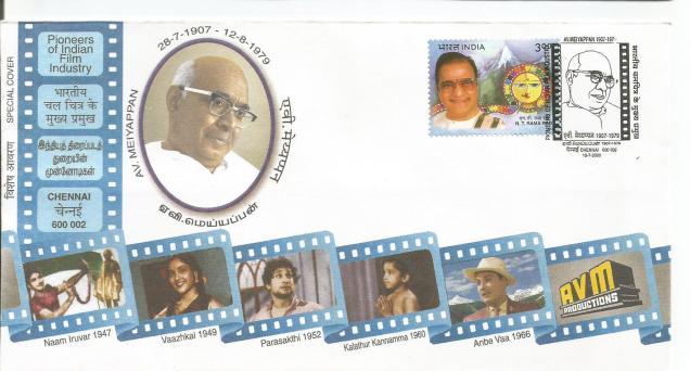 SPECIAL COVERS CINEMA  A V Meiyappan