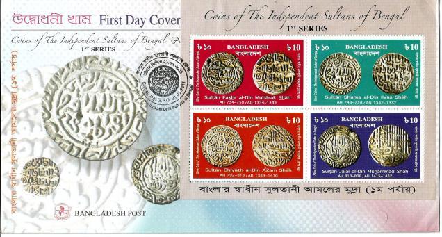FDC BANGLADESH COINS OF BENGAL