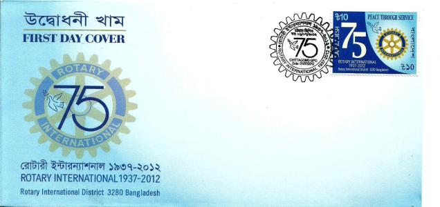 FDC BANGLADESH ROTARY 75 YEARS