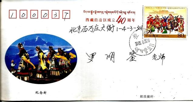 FDC CHINA
