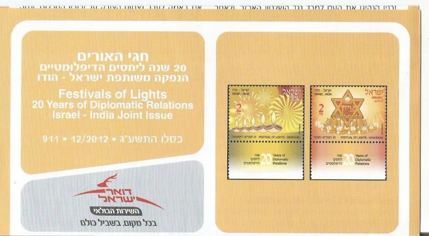 FDC DIWALI ISRAEL 2012 BRO