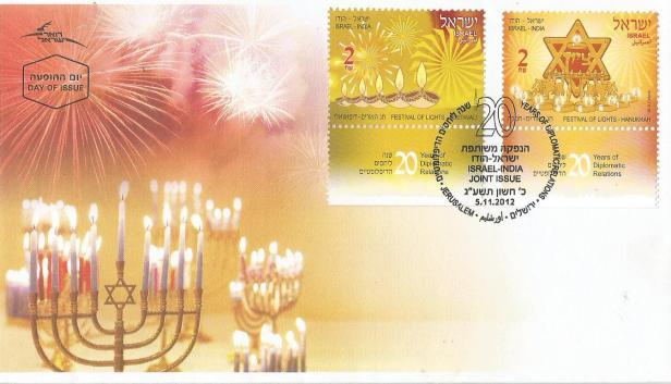 FDC DIWALI ISRAEL 2012