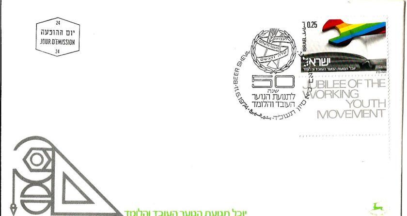 FDC ISRAEL RAINBOW