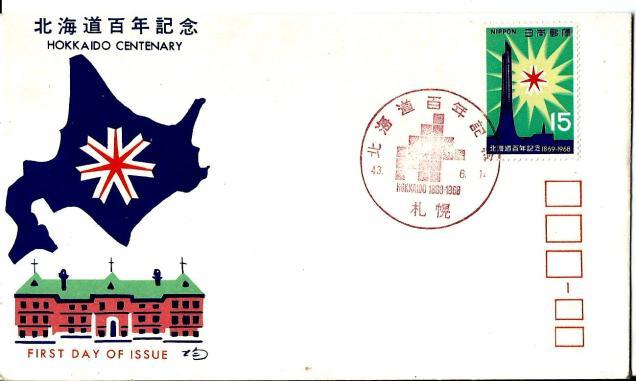 FDC JAPAN HOKKAIDO