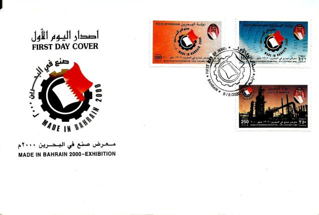 FDC MADE IN BAHRAIN EXH