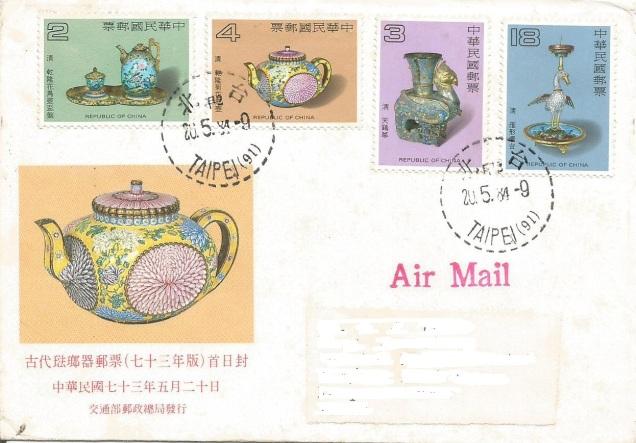 FDC TAIWAN MING