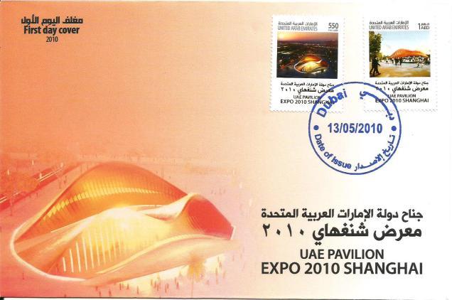 FDC UAE EXPO 2010