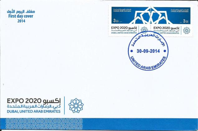 FDC UAE EXPO 2020