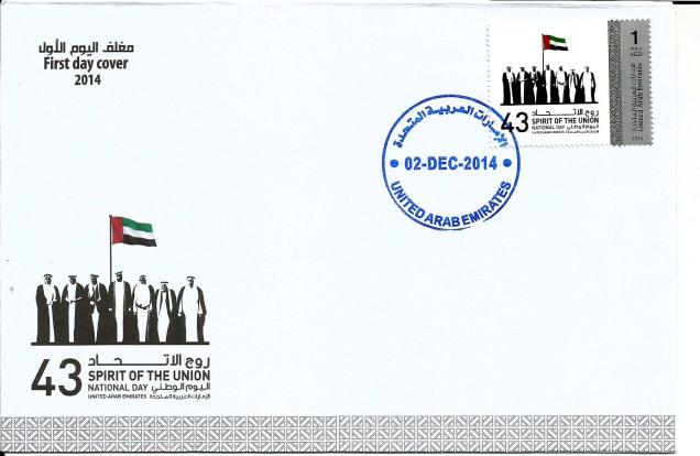FDC UAE FLAG SPIRIT OF NATION
