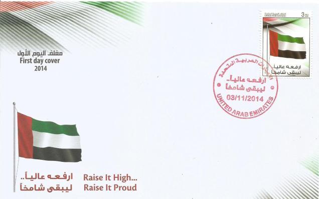 FDC UAE FLAG