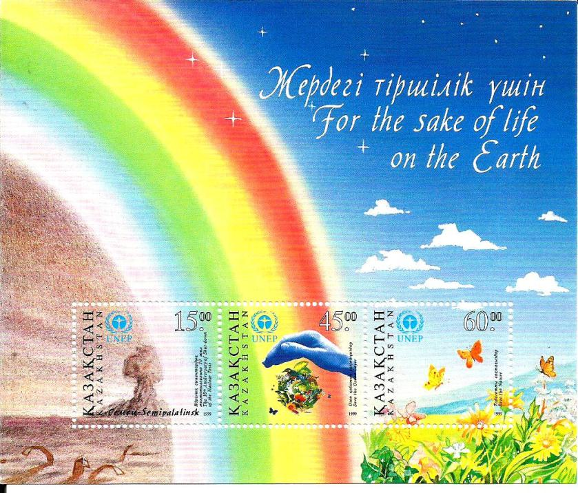 MS KAZAKH RAINBOW