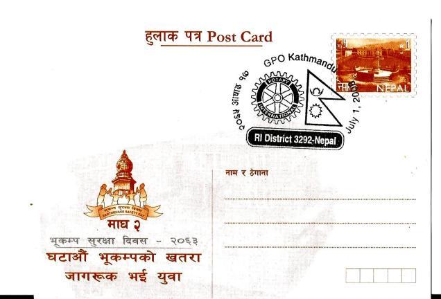 NEPAL POST CARD ROTARY