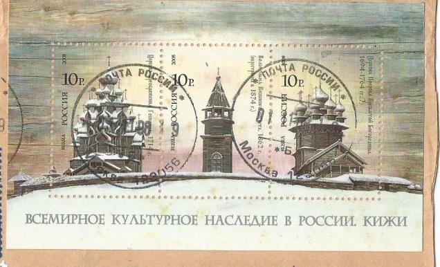 RUSSIA MS WORLD HERITAGE