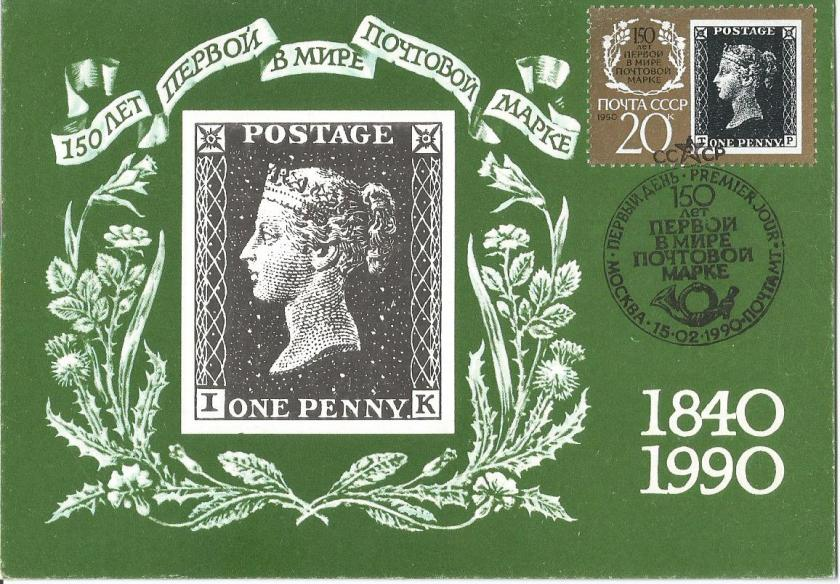 RUSSIA PENNY BLACK 150 MC