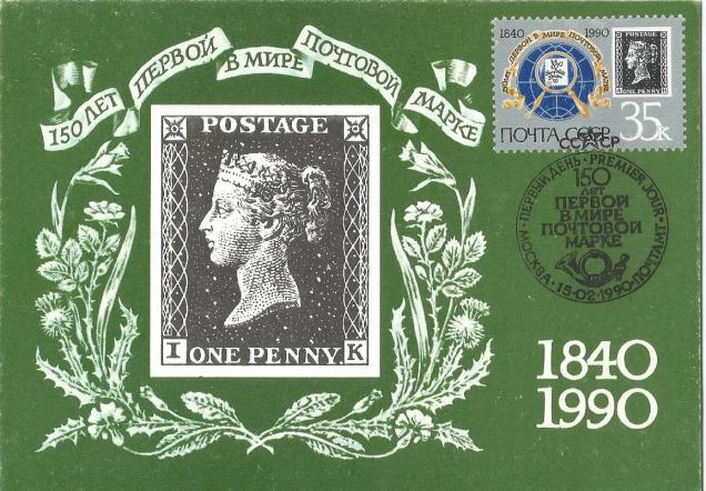 RUSSIA PENNY BLACK 150 MC1