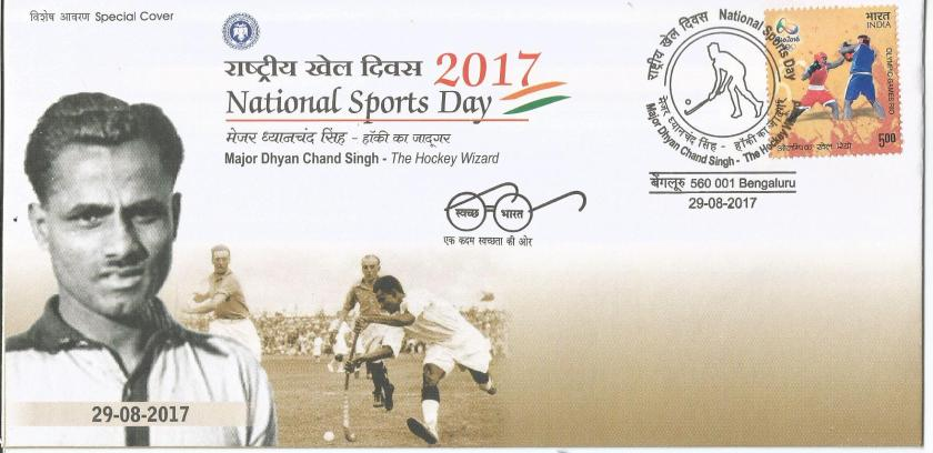 SPL CVR DHYAN CHAND NAT SPORTS DAY