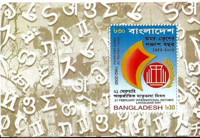BANGLADESH MS MOTHER LANGUAGE