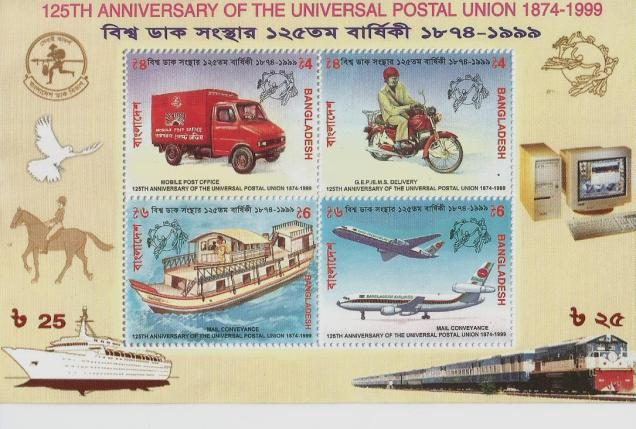 BANGLADESH UPU MS 125 YRS