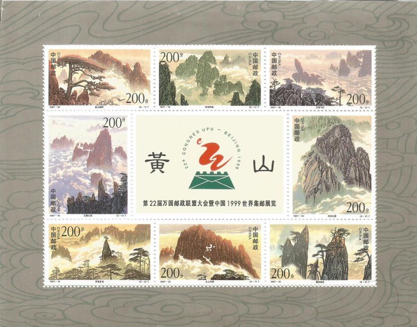 CHINA MS UPU CONG 1999 HUANGSHAN MOUNTAINS