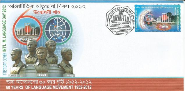 FDC BANGLADESH 2012 MOTHER LANGUAGE
