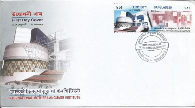 FDC BANGLADESH INT MOTHER LANGUAGE INSTITUTE