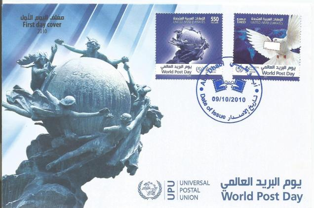 FDC UAE WORLD POST DAY