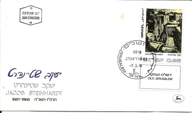 ISRAEL FDC PAINTING OLD JERUSALEM